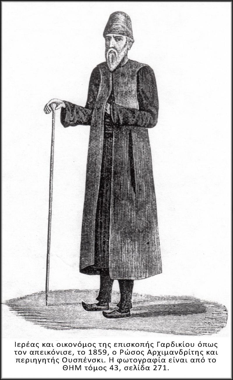 Ιερέας της Επισκ. Γαδρικίου κατά τον Ουμπένσκι