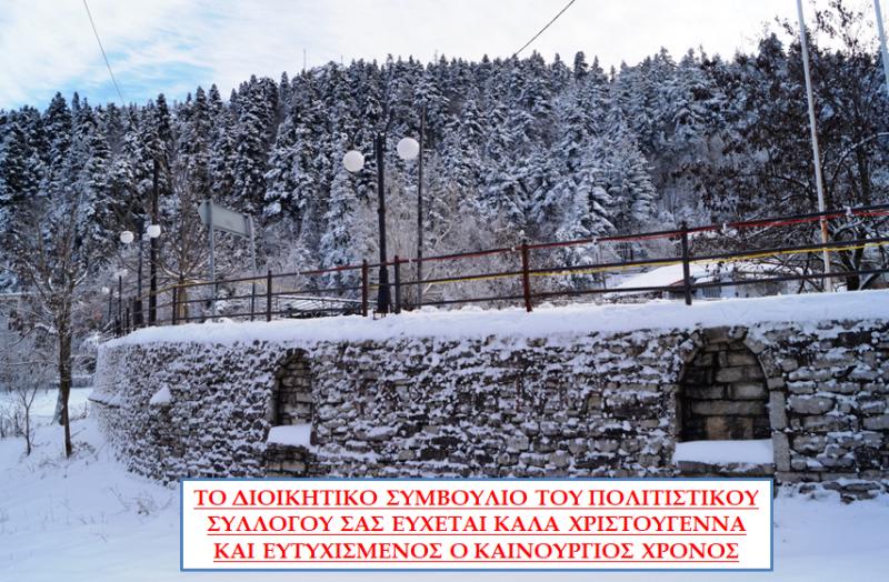 Χριστουγεννιάτικες Ευχές - Πολιτιστικός Σύλλογος Καστανιάς - Μούχας