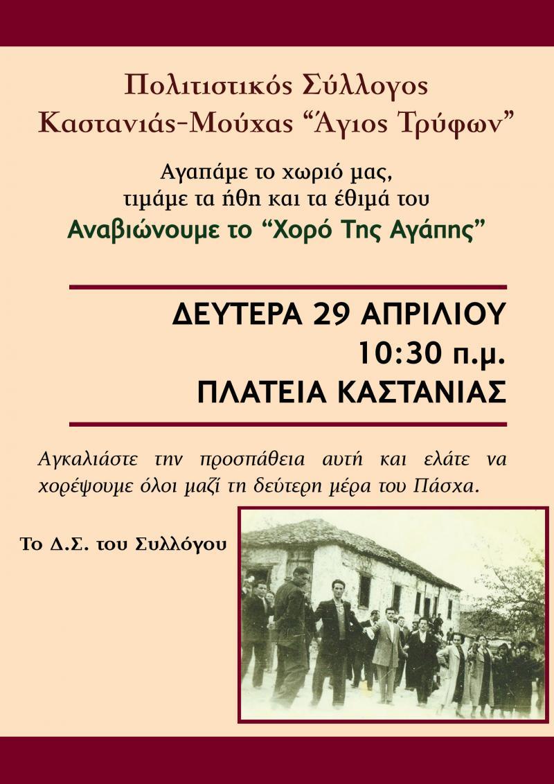 """Έθιμο της Αγάπης στο Πάσχα 2019 - Πολιτιστικός Σύλλογος Καστανιάς - Μούχας """"ο Άγιος Τρύφων"""""""