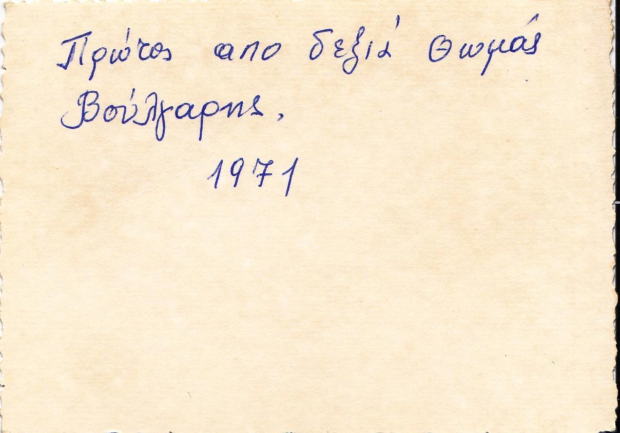 Φωτογραφικό αρχείο Β. Κίσσα