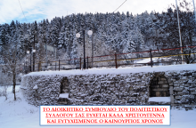 Διοικητικό Συμβούλιο Πολιτιστικού Συλλόγου Καστανιάς - Μούχας - Χριστουγεννιάτικες Ευχές